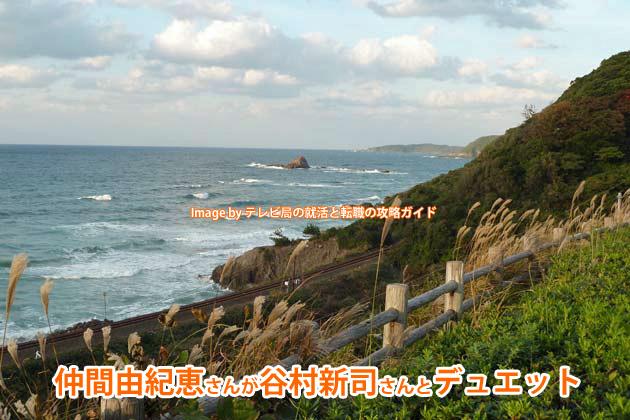 14年ぶり!仲間由紀恵さんが谷村新司さんと北陸ロマンをデュエット