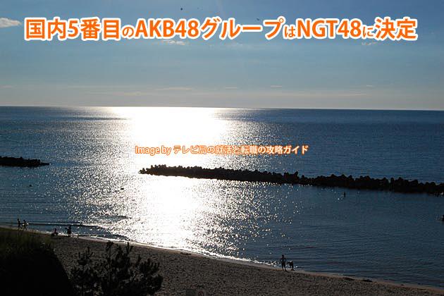 NGT48が誕生!徹底した秘密主義が生んだサプライズ